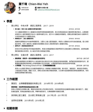 Resume Samples - 葉千瑋 Chien-Wei Yeh 1995/03/29 嘉義市大和街90號 catherina@gmail.com 學歷 碩士學位 中央大學 資訊工程學系碩士論文:對於三維人臉識別的資料擴充應用D人臉識別相較於2D人臉識別在深度學習領域發展較受限,很大的原因是因為3D臉部資料集的缺乏。此專案...