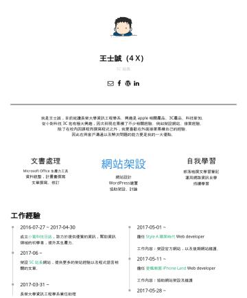 SCheng Wang's CakeResume - 王士誠(4 X) SC 站長 我是王士誠,目前就讀長榮大學資訊工程學系。興趣是 apple 相關產品、3C產品、科技新知。 從小對科技 3C 抱有極大興趣,因此到現在累積了不少相關經驗。例如架設網站、接案經驗。 除了在校內因課程而撰寫程式之外,我更喜歡在外面接案累積自己的經驗。 因此在與客戶溝...