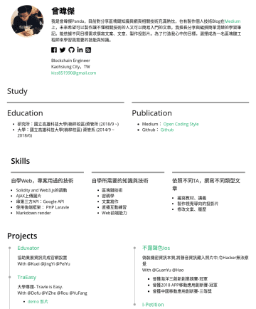 Blockchain Engineer  Resume Samples - Palette Using Java to complete photo convert to Gray Scale. Palette Source Code Forex Machine 散戶專屬的投資平台 Using PHP Framework to create a web backstage. with my team @Rax @Cuzo @Hao Slide 不露聲色Ios 偽裝機密資訊...
