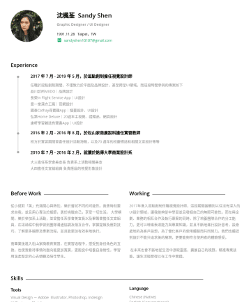 UI設計師 Resume Samples - 視野,精進專業技能,讓生活經歷得以在工作中實踐。 Skills Tools Visual Design - Adobe Illustrator, Photoshop, Indesign UI Design - Sketch Presentation Design -Keynote Language Chinese (Native) English (Conversational) Projects MIIDO 品川診所|Branding MIIDO是間...