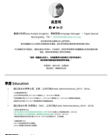 數據分析師Data Analyst (Insights)、專案管理Campaign Manager  Resume Examples - 吳昱明 Darren Wu 政策分析師Policy Research、數據分析師Data Analyst (Insights)、 專案管理Campaign Manager 、社群經營Community Management • Taipei Special Municipality,TW •@...