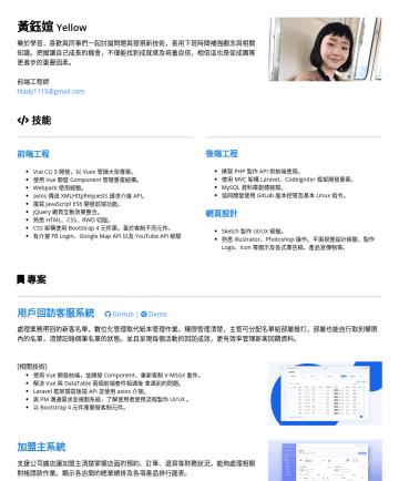 前端工程師 Resume Samples - 創建經驗。 協同開發使用 GitLab 版本控管及基本 Linux 指令。 網頁設計 Sketch 製作 UI/UX 經驗。 熟悉 Illustrator、Photoshop 操作。平面視覺設計經驗,製作 Logo、Icon...