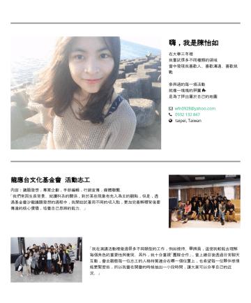 陳怡如's CakeResume - 嗨,我是陳怡如 在大學三年裡 我嘗試很多不同種類的領域 當中發現我喜歡人、喜歡溝通、喜歡挑戰 參與過的每一項活動 就像一塊塊的拼圖 是為了拼出屬於自己的地圖 wfn0928@yahoo.comtaipei, Taiwan 龍應台文化基金會 活動志工 內容:議題發想,專案企劃,手冊編輯,行銷宣傳...