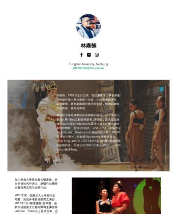 林鼎強's CakeResume - 林鼎強 Tunghai University, Taichung g@thu.edu.tw 林鼎強,1992年生於台南。東海大學歷史系、東海大學表演藝術所,主修音樂劇演唱與戲劇。音樂劇啟蒙於陳思照老師,聲樂師事陳思照、林芳瑜教授,現師事林芳瑜教授。 在大學時期 開始在音樂劇的演出,2013年加...