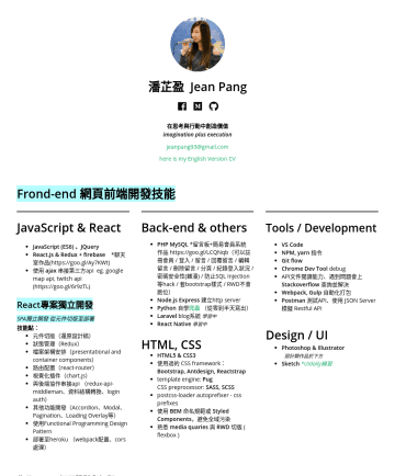 前端工程師 Resume Samples - middleman、資料結構轉換、login auth) 其他功能開發(Accordion、Modal、Pagination、Loading Overlay等) 使用Functional Programming Design Pattern 部署至heroku (webpack配置、cors處理) React測驗作業 https://github.com/JeanPang/react-examination-jeanpang Back...