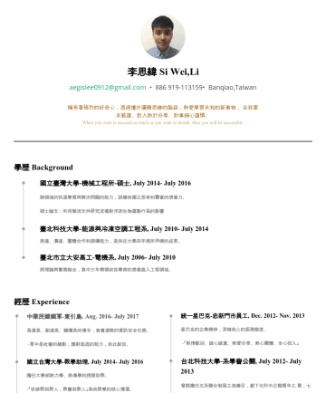 李思緯's CakeResume - Si Wei,Li aegislee0912@gmail.com • New Taipei,TW I graduated from NTU Mechanical Engineering, major in Thermal&Fluid, my research interests are mec...