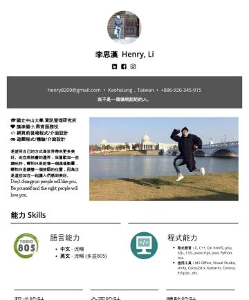Software Engineer(VR/AR) , UX Designer Resume Examples - 中文 ENG 5/29 UPDATED 李思漢 , Hanz Li NEW henry8209@gmail.com • Taiwan •用程式碼紀錄每個世代的蛻變 趨勢科技 軟體研 發工程師, VR/AR  台灣微軟 Community Hero 旗津國小,教育服務替代役 國立中山大學,資訊...
