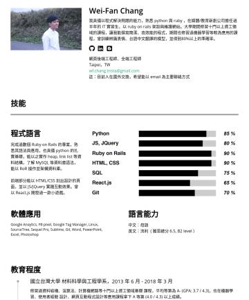 後端工程師、全端工程師 Resume Samples - 表情、台語中文翻譯的模型,並得到80%以上的準確率。  網頁後端工程師、全端工程師 Taipei,TW wf.chang.trista@gmail.com 註:目前人在國外交換,希...