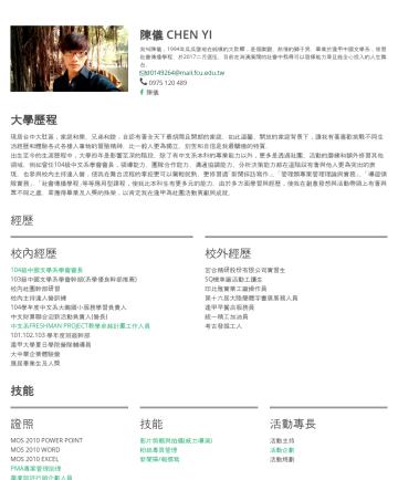 陳儀's CakeResume - 陳儀 CHEN YI 我叫陳儀,1994年瓜瓜墜地在純樸的大肚鄉,是個樂觀、熱情的獅子男。畢業於逢甲中國文學系,修習社會傳播學程。於2017二月退伍。目前在洶湧廣闊的社會中找尋可以發揮能力並且能全心投入的人生舞台。 d0149264@mail.fcu.edu.tw 0975 120 489 陳...