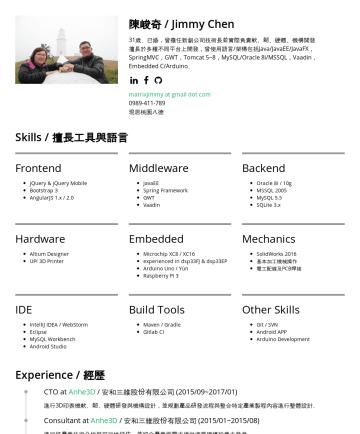 Resume Examples - 陳峻奇 / Jimmy Chen 31歲、已婚,曾擔任新創公司技術長並實際負責軟、韌、硬體、機構開發 擅長於多種不同平台上開發,曾使用語言/架構包括Java/JavaEE/JavaFX,SpringMVC,GWT,Tomcat 5~8,MySQL/Oracle 8i/MSSQL,Vaadin,...
