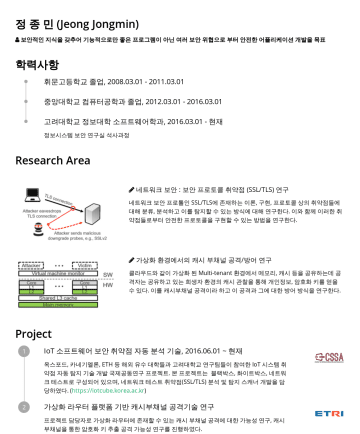 Resume Samples - 제목 : A practical analysis of tls vulnerabilities in korea web environment (주저자) 컨퍼런스 명 : WISA (International Workshop on Information Security Applications연구내용 요약 : 네트워크(SSL/TLS) 취약점 스캐너 개발, 스캐너...