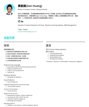 資深後端工程師 Resume Samples - Express.js (4) HTML5 / CSS3 (4), JQuery (4) Python3 (4) Database Systems MongoDB (4), MySQL(3) Cloud Platforms Azure DevOps (3) Integrated Development Environment (IDE) Visual Studio Code (4) Version Control Systems Git (4), Gerrit (4) Design Process & Tools Requirement Analysis / System Analysis (4) Use Cases (4), UML / Event Trace...