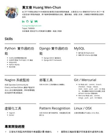 Wen-Chun Huang's CakeResume - 黃文俊 Huang Wen-Chun 由 2011年開始派駐於中央氣象局從事資訊系統的開發與維護,主要是在Linux 環境利用 Python 與 C++ 程式語言進行開發與維護,並不斷學習軟體開發的流程、團隊溝通、部署工具等,持續提升專案開發品質與效率。 huang.hwc@gmail.com...
