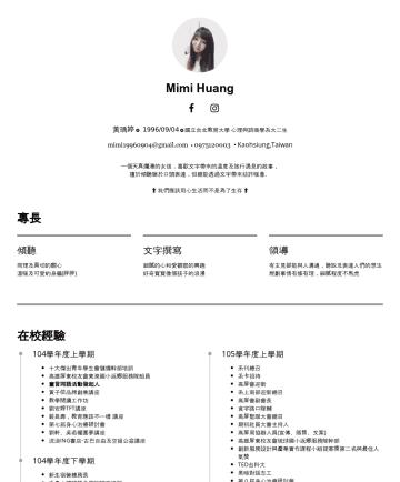 Mimi Huang's CakeResume - Mimi Huang 黃瑀婷 1996/09/04 國立台北教育大學 心理與諮商學系大二生 mimi@gmail.com • Kaohsiung,Taiwan 一個天真爛漫的女孩,喜歡文字帶來的溫度及旅行遇見的故事, 擅於傾聽勝於口頭表達,但總能透過文字帶來些許暖意。 我們應該用心生活而不是為...