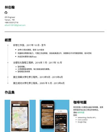 iOS Engineer 简历范本 - 林伯翰 iOS Engineer Tainan,TWethan510010@gmail.com 經歷 91APP ,iOS工程師,2018年 8 月 - 至今 負責專案為91APP的門市小幫手 與團隊以完整Git flow協同合作 使用MVVM為專案主架構 CI/CD: 利用Jenkins與F...