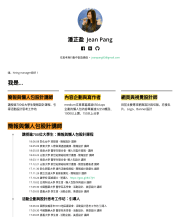 前端工程師 Resume Samples - 潘芷盈 Jean Pang Imagination plus Execution 在思考與行動中創造價值 jeanpang93@gmail.com English Version CV: https://jeanpang.github.io/ F2E技術 - 網頁前端開發與設計 HTML, CSS 熟悉 HTML5 & CSS3 ,能夠解...