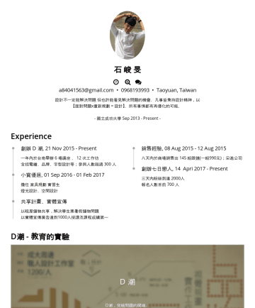 文案、數位行銷、社群行銷、顧問 Resume Examples - 石 峻 旻 jimmyshih1976@gmail.com • Taoyuan, Taiwan 設計不一定能解決問題 但也許能看見解決問題的機會。凡事皆秉持設計精神,以 【面對問題x重新規劃 = 設計】。所有事情都有再優化的可能。 - 國立成功大學 中國文學系 Sep市立武陵高級中學 Sep經...