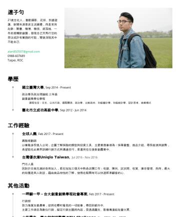 連子勻's CakeResume - 連子勻 21歲台北人,喜歡攝影、足球、到處遊蕩。新聞來源並非主流媒體,而是常用社群:臉書、微博、微信、部落格。一年前接觸新創圈,發現自己天馬行空的想法或許有實踐的可能,爾後深陷其中不能自己。 alan850507@gmail.comTaipei, ROC 學歷 國立臺灣大學 , SepPres...