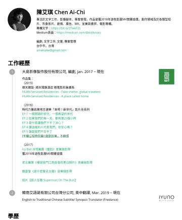 編劇, 英中翻譯, 文字工作, 文案, 專案管理 履歷範本 - 陳艾琪 Chen Ai-Chi 專注於文字工作、影像腳本、專案管理,作品曾獲2018年遊牧影展MV競賽首獎,創作領域及於各類型短片、形象影片、劇情、廣告、MV,並兼寫書評、電影專欄。 專欄文字: https://bit.ly/2TwkF2s Medium頁面: https://medium.c...
