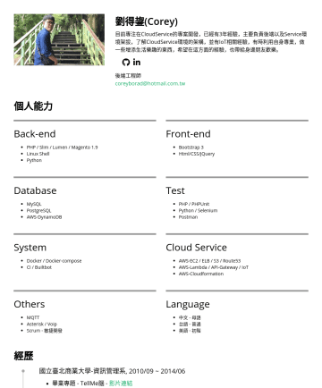 後端工程師,DevOps Resume Samples - 劉得鋆(Corey) 目前專注在CloudService的專案開發,已經有3年經驗,主要負責後端以及Service環境架設,並有IoT相關經驗,有時利用自身專業,做一些增添生活樂趣的東西,希望在這方面的經驗,也帶給身邊朋友歡樂。 後端工程師 coreyborad@hotmail.com.tw ...