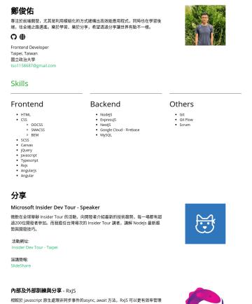 前端工程師 简历范本 - 鄭俊佑 專注於前端開發,尤其是利用模組化的方式建構出高效能應用程式,同時也在學習後端,往全端之路邁進。樂於學習、樂於分享,希望透過分享讓世界有點不一樣。 Frontend Developer Taipei, Taiwan 國立政治大學 tso@gmail.com Skills Frontend...