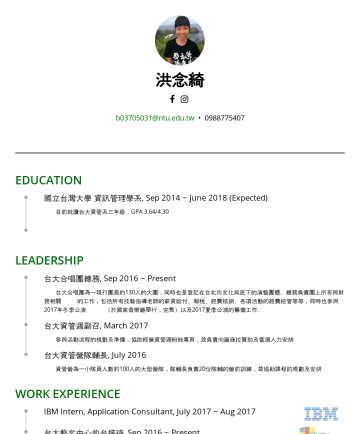 前端/後端工程師 Resume Samples - 有限公司 (Whoscall) Front-end Engineer Intern Apr 2018 ~ present 新加坡藍恩資訊 Part-time Assistant of App API/Testing Engineer Nov 2017 ~ Feb 2018 IBM Application Consultant Intern July 2017 ~ Aug 2017 LEADERSHIP 資管系畢聯會代表, Jan 2018...