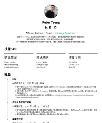 AI Senior Engineer Resume Samples - Peter Tseng AI Senior Engineer • Taipei • twbigdata@gmail.com 我是Peter Tseng,擅長撰寫高效率的Tensorflow程式, 近期熱衷於AI照片構圖和AI美學評分, 常常閱讀CVPR研討會論文, 熟悉常見的物件分類、物件偵測...