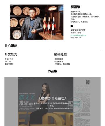 編輯/文案/採訪記者 Resume Samples - 參考網址:http://ch-9.net/archives/28829 市場分析-清酒關稅減半 針對五月初行政院釋出的日本酒關稅減半一事,進行深入而廣泛的市場...