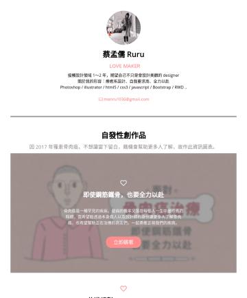 蔡孟儒 Ruru LOVE MAKER 接觸設計...