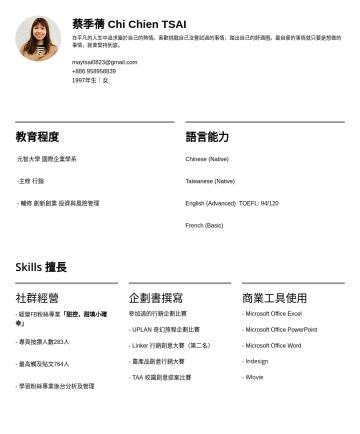 數位行銷相關 简历范本 - 蔡季蒨 Chi Chien TSAI 2019大學應屆畢業生。喜歡行銷的理性與感性,喜歡財經的精密計算和思考邏輯。 在人生中慢慢追求屬於自己的熱情,喜歡挑戰自己沒嘗試過的事情,踏出自己的舒適圈。 maytsai0823@gmail.com年生 女 教育程度 元智大學 國際企業學系 -主修 行銷...