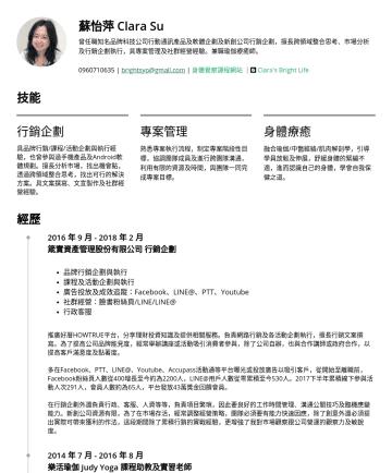 行銷企劃 Resume Samples - 蘇怡萍 Clara Su 曾任職知名品牌科技公司行動通訊產品及軟體企劃及新創公司行銷企劃,擅長跨領域整合思考、市場分析及...