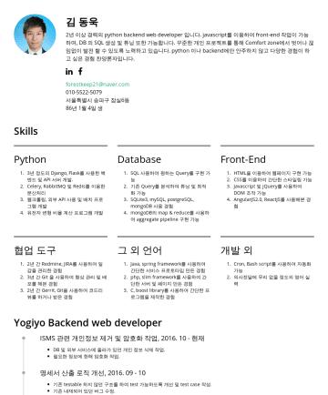 Dongwook Kim's CakeResume - 김 동욱 3년+ 경력의 backend web developer 입니다. 코드의 가독성을 중요시 여기며, 언어와 프레임워크의 디자인철학을 고려하여 개발하고자 노력합니다. 문제 해결을 위하여 사용 도구의 내부 구조 분석 및 응용을 즐겨 합니다. 최근 문제 해결을 위한...
