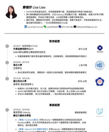 product marketer/sales Resume Examples - 廖婕妤 Lisa Liao TAITRA外貿協會培訓生,針對跨國業務行銷、英語簡報談判等進行密集培訓。 對行銷與數據抱有高度熱情,已在Udacity上修習數位行銷、媒體規劃、商業分析等3門網路證書課程,完成如FB廣告投放、A/B測試等數十個實作專案項目。 樂於學習、體驗新科技事物,並且積極面對...