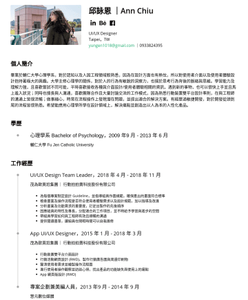 UI/UX Designer、UX Designer、UX Researcher、Product Designer Resume Samples - 暢的溝通 提供閱讀書單,讓組員在閒暇時間可以自我進修 Create design guidelines for every project, and coach the design team members on design specifications to make sure that the mockups conform to the standards. Check...
