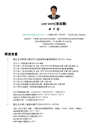 Lee vent(李其霖) sjlleevent@gmail.com • Taichung ,Taiwan...