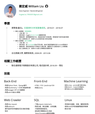 Back End Engineer Resume Samples - SQLAlchemy + ODBC串接資料庫 - 熟悉swagger API UI介面開發 - 熟悉admin後台UI開發 Front-End - HTML / CSS / JavaScript ES6 - 熟悉JQuery Machine Learning - 使用numpy、pandas進行資料清洗。 - 熟悉sklearn、matplotlib...