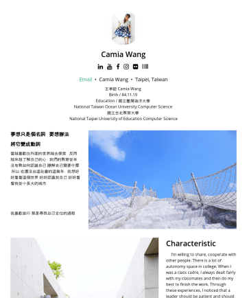 Resume Samples - Camia Wang Email • Camia Wang • Taipei, Taiwan 王亭懿 Camia Wang Birth /Education / 國立臺灣海洋大學 National Taiwan Ocean University Computer Science 國立台北教育大...
