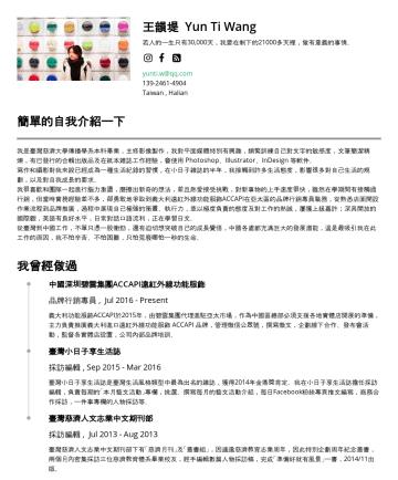 yunti's CakeResume - 王韻堤 Yun Ti Wang 若人的一生只有30,000天,我要在剩下的21000多天裡,做有意義的事情。 yunti.w@qq.comTaiwan , Halian 簡單的自我介紹一下 我是臺灣慈濟大學傳播學系本科畢業,主修影像製作,我對平面媒體特別有興趣,頻繁訓練自己對文字的敏感度,文筆...