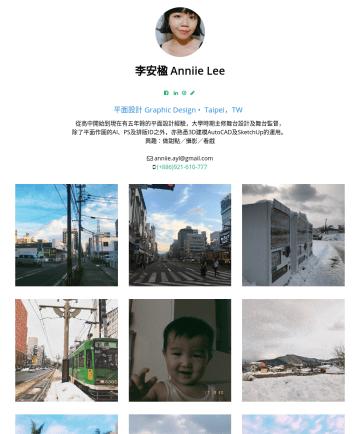 Anniie Lee's CakeResume - 李安楹 Anniie Lee 平面設計 Graphic Design • Taipei,TW 從高中開始到現在有五年餘的平面設計經驗,大學時期主修舞台設計及舞台監督, 除了平面作圖的AI、PS及排版ID之外,亦熟悉3D建模AutoCAD及SketchUp的運用。 興趣:做甜點/攝影/看戲 an...