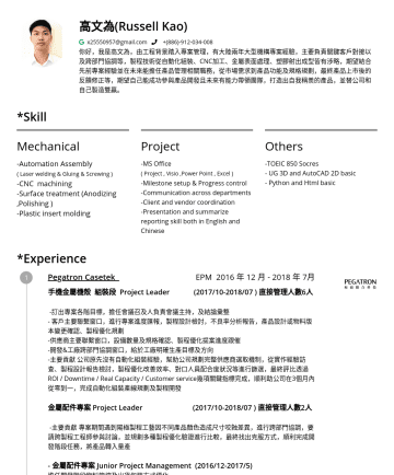 Junior Software Project / Product Management Resume Samples - 團隊,打造出自我稱羨的產品,並替公司和自己製造雙贏。 *Skill Mechanical -Automation Assembly ( Laser welding & Gluing & Screwing ) -CNC machining -Surface treatment (Anodizing ,Polishing ) -Plastic insert molding Project -MS Office ( Project , Visio ,Power Point , Excel ) -Milestone setup...