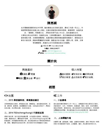 Chen Liang Ying's CakeResume - 陳亮穎 1992.09.13 / 中正大學生科系畢 /經歷 社團 一、畢委會幹部、畢業講座總召 擔任畢業講座主辦者、畢委會執行幹部。 撰寫講座企劃、籌備資金、邀約講者,統領團隊執行活動。 在資金缺乏情況下,成功籌備6萬元,舉辦全校性百人講座,有足夠的抗壓、受挫折的能力。 二、TEDxcheng...