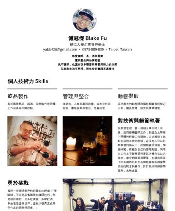 傅冠傑's CakeResume - 傅冠傑 Ernest Fu 輔仁大學企業管理學士 yabb426@gmail.com • Taipei, Taiwan 熱愛咖啡、茶、酒與音樂 擅長整合與品質控管 我不聰明,也還有很多需要再學習與努力的空間 但我對生活有熱忱,對生命的實踐充滿嚮往 個人技術力 Skills 飲品製作 熟悉各式咖...