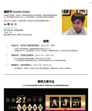 數位文案企劃/數位創意企劃 Resume Samples - Daniel Hsieh 擅長數位文案撰寫、內容創作,長期關注網路潮流及社群行銷動態。現職負責軟體業的電商營運,兩年來業績。待過旅遊...