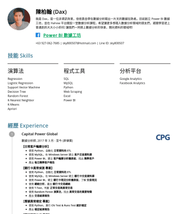數據分析師、資料科學家 Resume Samples - Random Forest K-Nearest Neighbor K-Means Apriori 程式工具 SQL MySQL Python Web Scraping Excel Power BI 分析平台 Google Analytics Facebook Analytics 經歷 Experience Capital Power Global 數據分析師, 2017 年 3 月 - 至今 (菲律賓) 【日常...