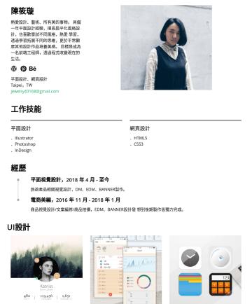 網頁設計 Resume Samples - 陳筱璇 熱愛設計、藝術、所有美的事物。 具備一年平面設計經驗,擅長扁平化風格設計,也喜歡嘗試不同風格,熱愛 學習,透過學習拓展不同的思維,更於平常觀摩其他設計作品培養美感。 平面設計、網頁設計 Taipei,TW jewelry40168@gmail.com 工作技能 平面設計 .Illust...