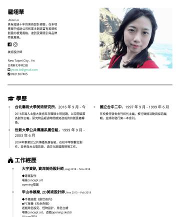 简历范本 - 羅翊華 Alice Lo具有超過十年的美術設計經驗,在多項專案中協助公司和業主創造富有美感和創意的視覺風格,達到受眾吸引與品牌特質展現。 美術設計師 New Taipei City ,TW 台灣新北市林口區 yeats.lo@gmail.com 學歷 台北藝術大學美術研究所 , 2016 年 ...