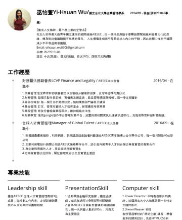 Resume Samples - 巫怡萱Yi-Hsuan Wu/ 國立台北大學企業管理學系 2014/09 - 現在(預估2018.6畢業) 【擁有人文精神,最不務正業的企管系】 在加入世界最大由青年獨立運作的國際組織AIESEC,由一個只是滿腦子要賺錢跟幫組織利益最大化的思維,轉為對社會議題擁有熱情的青年。 人生價值是相信平...