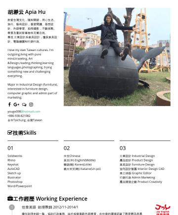 Apia Hu's CakeResume - 胡瀞云 Apia Hu 熱愛台灣文化,隨和開朗,用心生活、旅行、藝術設計,喜愛閱讀、發想設計、外語學習、拍照攝影,不斷挑戰、學習及嘗試新事物來充實自我。 專攻 工業設計系家具設計,擅長家具設計、電腦繪圖和行銷行政。 I love my own Taiwan cultures. I'm outg...