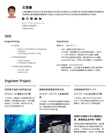 資料分析師、演算法工程師、軟體工程師、軟體專案管理 Resume Examples - 王君善 Wang Chunshan 使用Python與Javascript建置線上服務,擅長為許多不同的場域進行資訊系統建置與收集需求,因此有著包含實習、國外交流等特殊經驗。 目前任職於思華科技,擔任NLU 軟體工程師一職,協助模型的訓練測試與服務API之建置,預計未來會於入伍當兵。 國立中央...