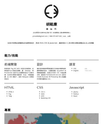 胡祖康's CakeResume - 胡祖康 正在尋找正職 F2E / 前端開發人員的畢業新鮮人 pinex666@gmail.com | 新北,台灣 從 2013 年開始與一位後端朋友合作承接外包案件,負責前端設計與開發的工作,案件包括企業網站設計、 UI/UX 設計、 Logo 設計…等。在案件的開發上,喜歡用快速、有效率的方...